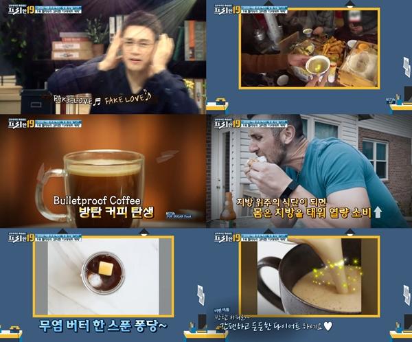 "[TV먹방]'프리한19-방탄커피' 오상진 ""방탄소년단(BTS)과 상관X, 복부·허벅지 살에 효과적"""