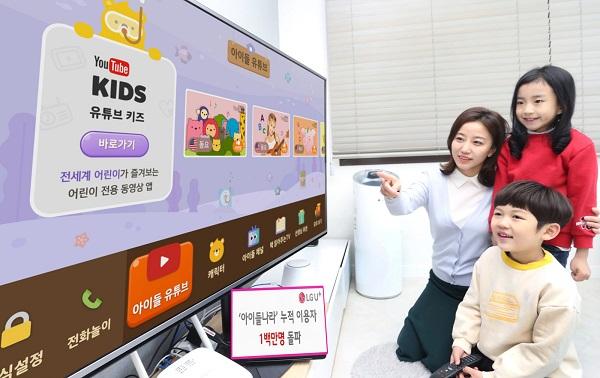 LG유플러스 IPTV 유아서비스 '아이들나라' 누적 이용자수 1백만 명 돌파