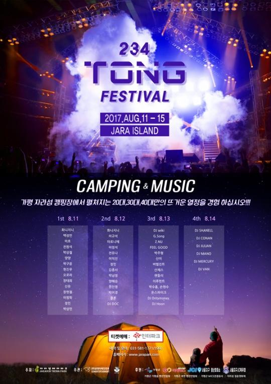 버벌진트 산이 신유 등 ★ 한자리에...자라섬서 '234 Tong Festival' 개최