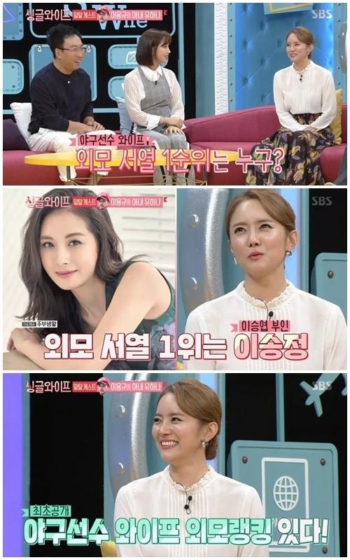 `싱글와이프` 유하나, ¨야구선수 부인 미모 1위 이승엽 아내 `이송정`¨