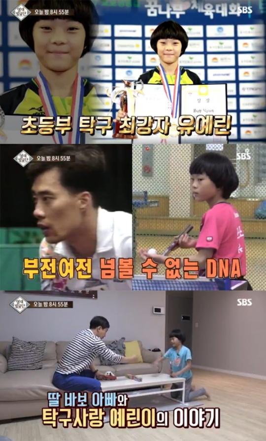 """'영재발굴단' 유남규 딸 유예린의 고민은? """"울면서 탁구 쳐"""""""