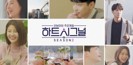'하트시그널 시즌2' 인기 비결 3