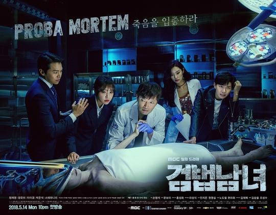 '검법남녀', 첫방 4.9%로 시청률 3위...'유혹자'보다는 2배↑