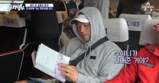 '도시어부' 마이크로닷, 연인 홍수현 책 선물 '활짝'