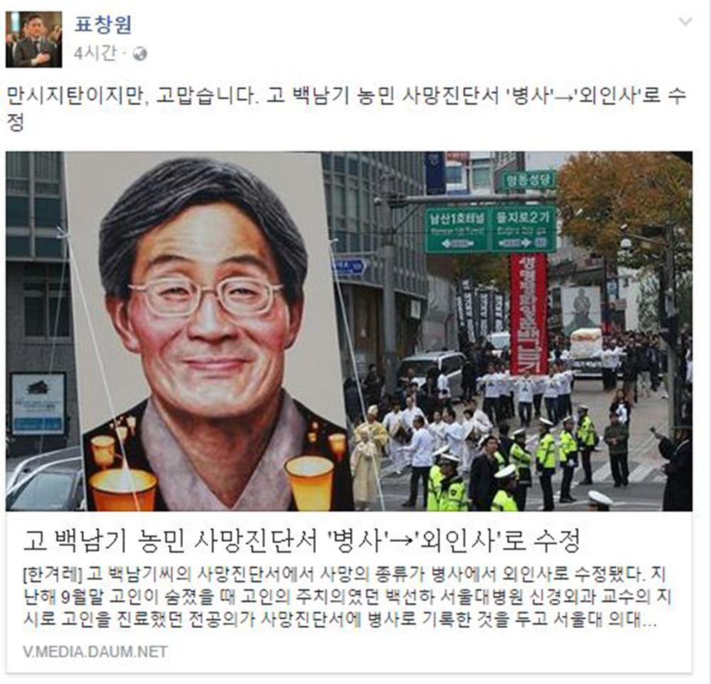 """[정치 페이스북] 표창원, 故 백남기 농민 사망진단서 수정에 """"고맙습니다"""""""