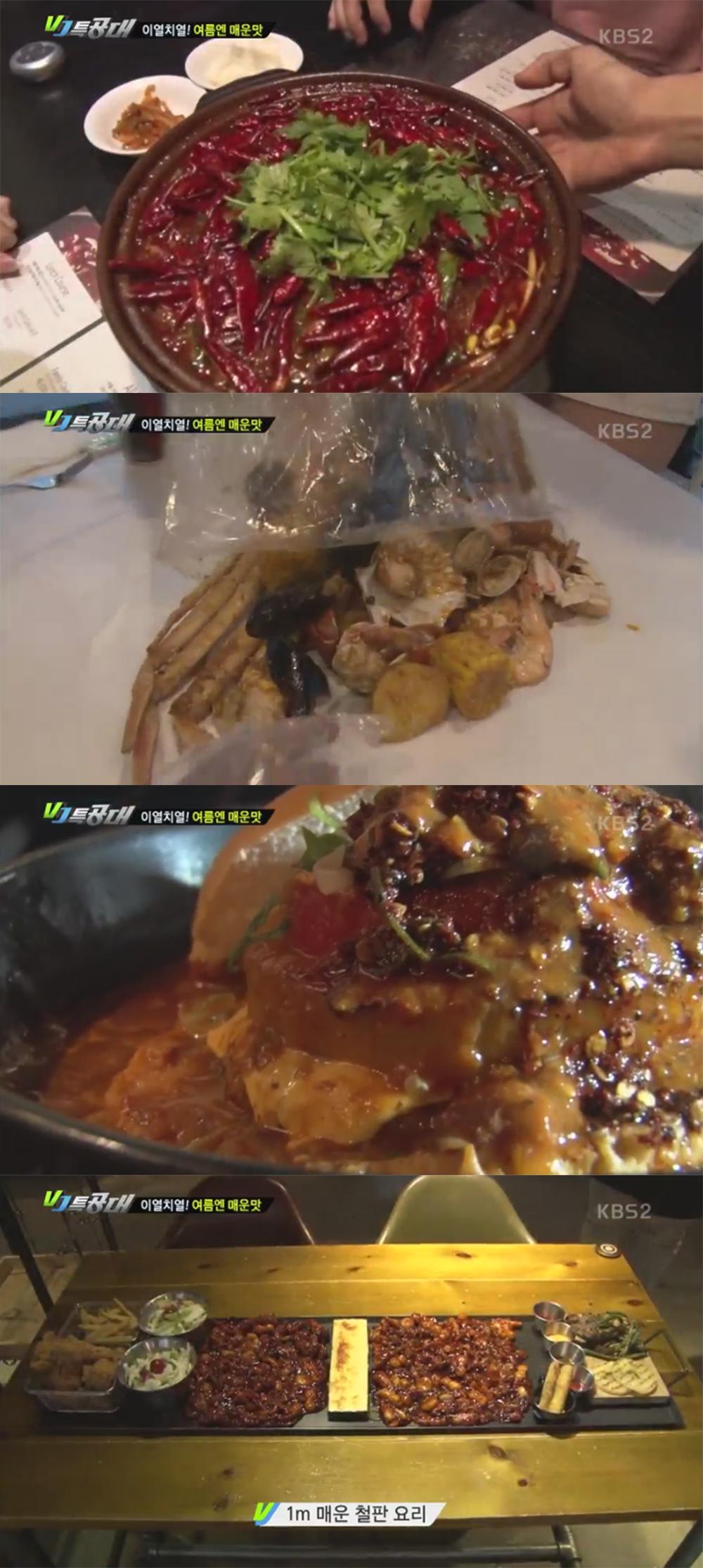 [방송리뷰] 'VJ특공대', 이열치열 매운 음식 대전…'화끈한 이색 요리들'