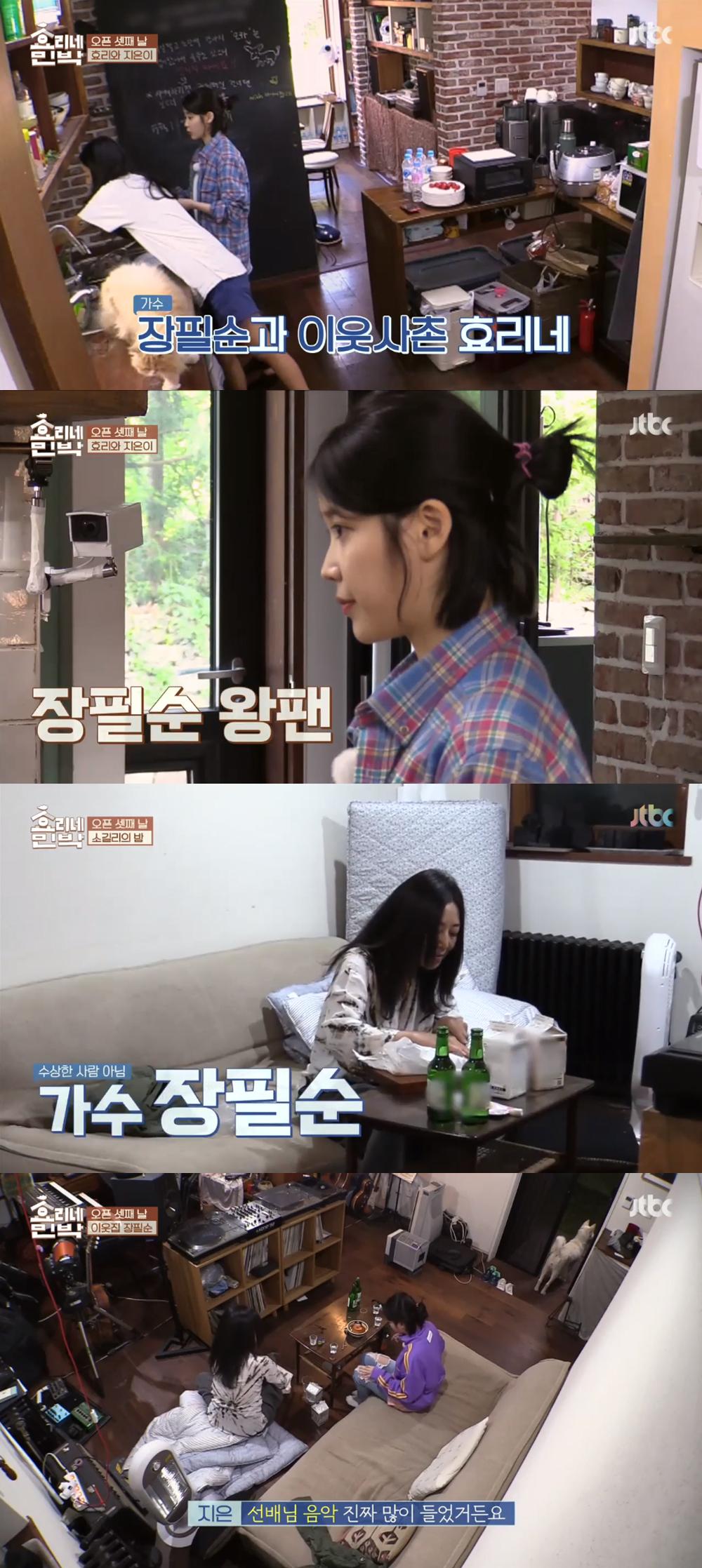 """[예능리뷰] '효리네 민박' 아이유, 이효리 이웃사촌 장필순과 만남 """"선배님 왕팬"""""""
