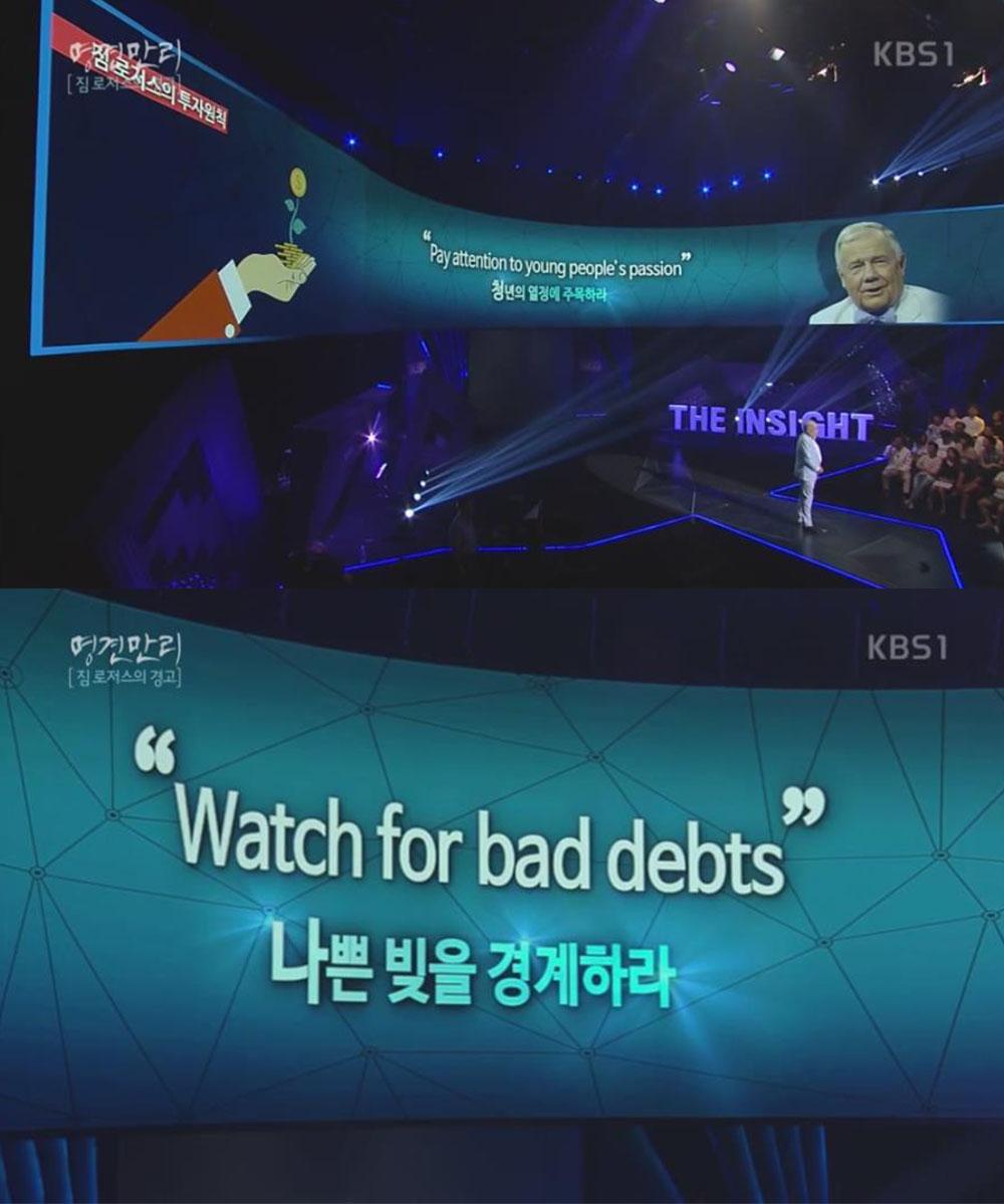 [리뷰] '명견만리', 짐로저스가 말하는 현재 한국이 매력적인 투자처가 아닌 이유