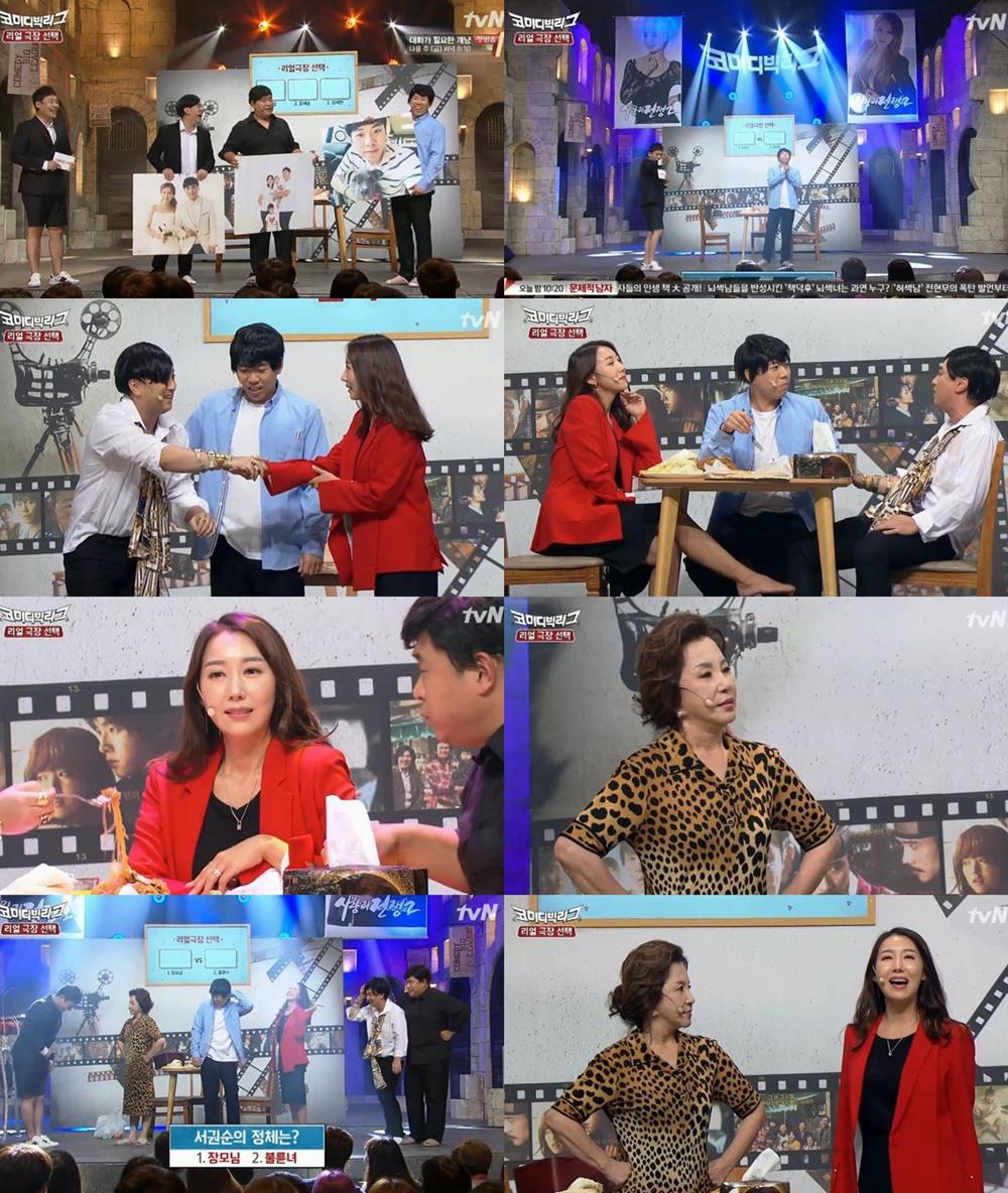 [리뷰] '코빅' 서권순X민지영, '리얼극장 선택 사랑과 전쟁' 양세찬 두고
