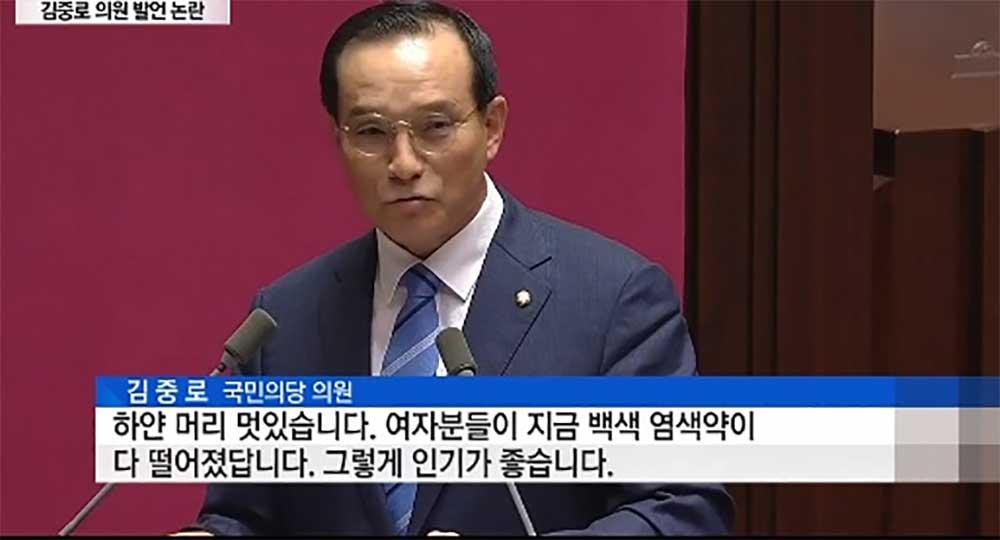 김중로, 그는 누구?…'육군사관학교 졸업, 국민의당 비례대표'