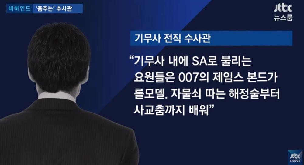 'JTBC온에어-뉴스룸', '이규연의 스포트라이트'에서 조명할 '기무사 민간인 사찰' 예고
