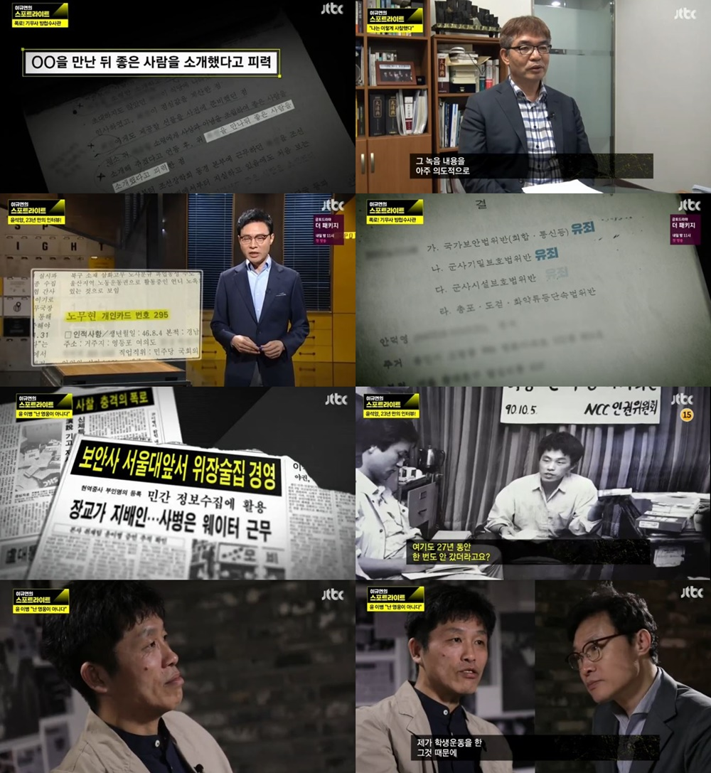 """[리뷰] '스포트라이트' 윤석양 이병, 영화 모비딕 """"나는 양심고백자가 아니다"""""""
