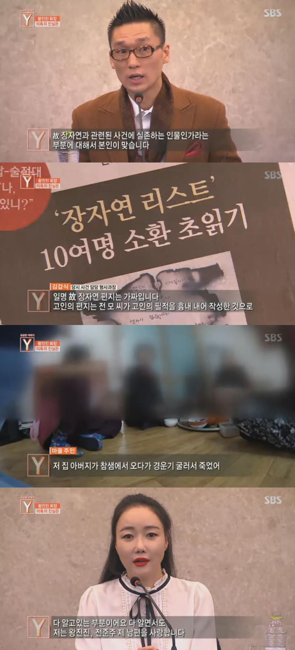 [리뷰] '궁금한 이야기 Y' 고(故)장자연씨, 그리고 왕진진과 낸시랭 ②