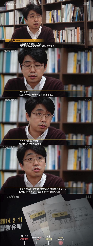 [리뷰] '그것이 알고 싶다' 한화 김승연, 구속집행정지 전에 있던 치매가 그 후엔 없다?