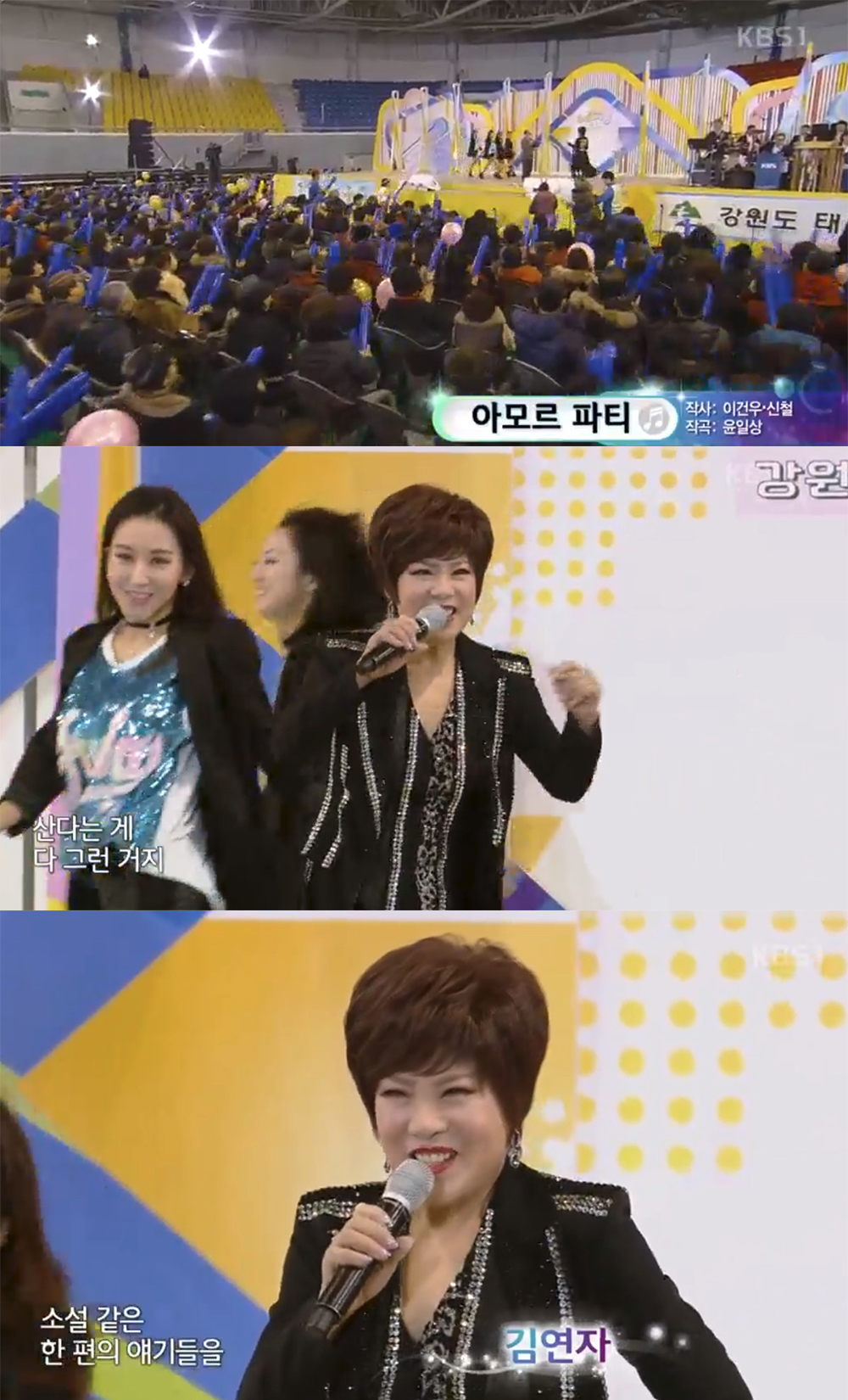 `전국노래자랑` 가수 김연자 `아모르파티` 무대에서 나이 잊은 가창력 과시…`아모르파티의 뜻은`