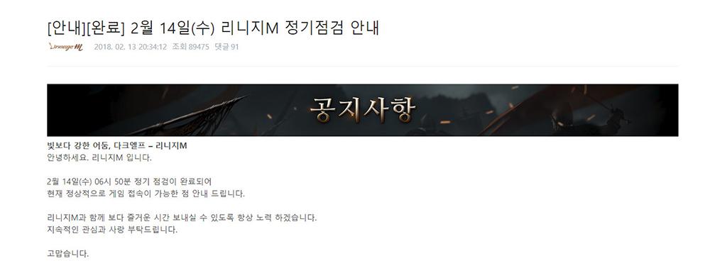 리니지M, 발렌타인데이 정기 서버 점검 완료