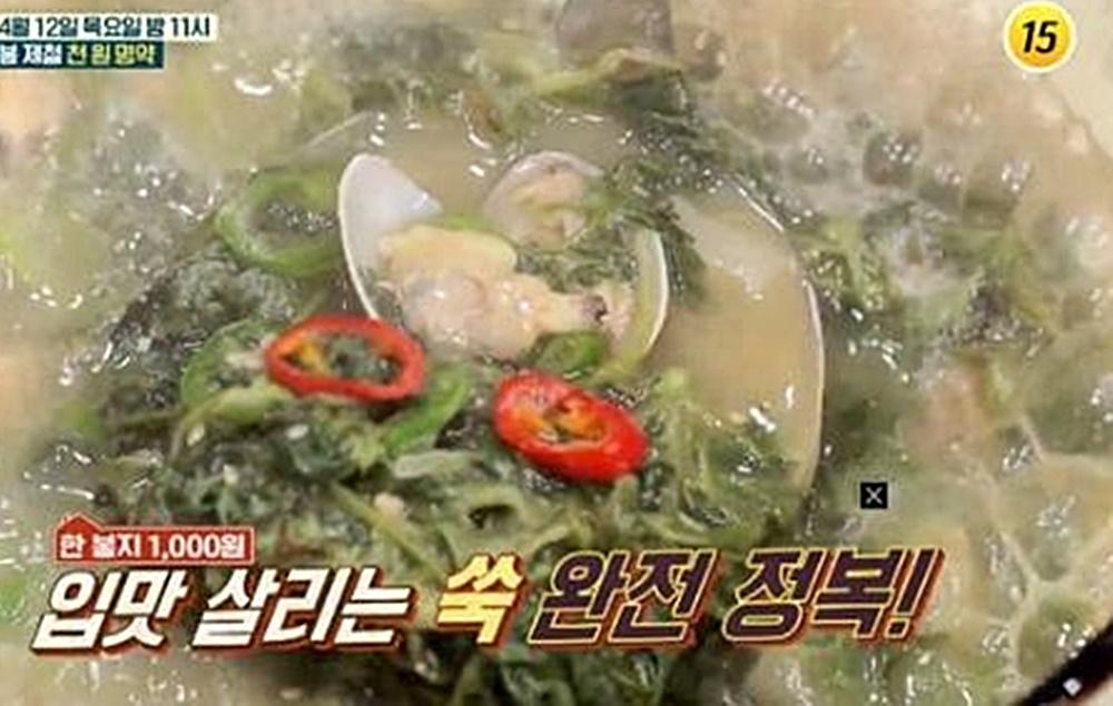 '살림9단의 만물상', 쑥국의 쓴맛을 없애고 감칠맛을 더해줄 비법은?