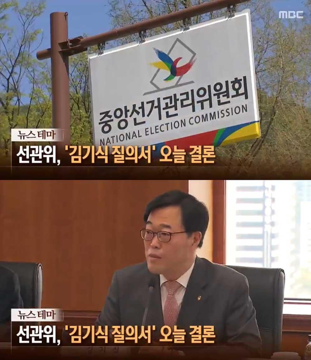 `뉴스콘서트` 선관위, `김기식 질의서` 최종 판단 위한 논의에 돌입
