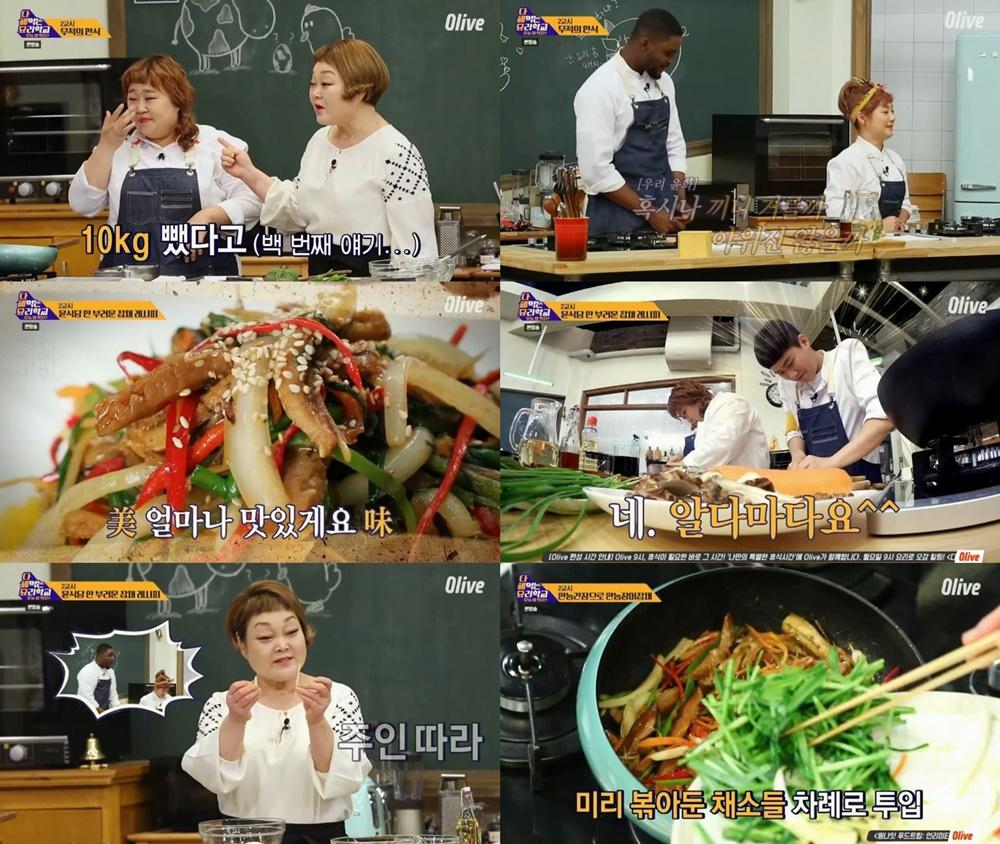 """'다 해먹는 요리학교' 이혜정, 홍윤화와 장어잡채 """"얼마나 맛있게요?"""