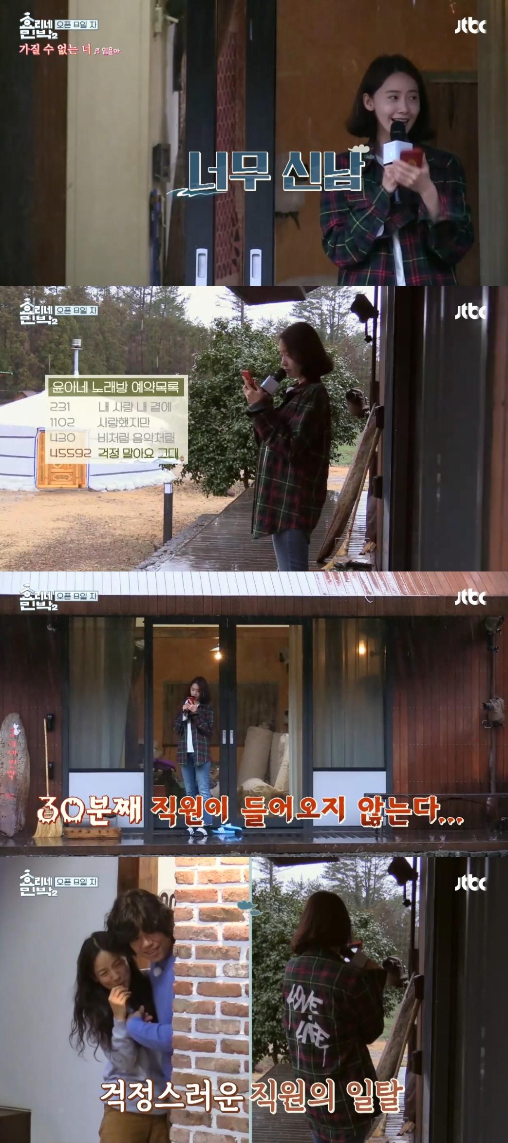 '효리네 민박2' 이효리X윤아, 소길리 노래방 오픈…'블루투스 마이크'로 열창