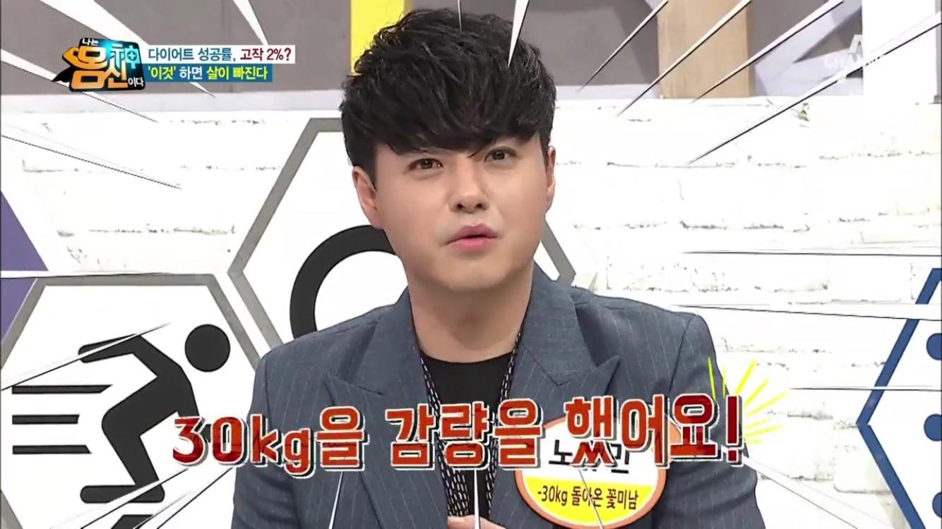 """'나는 몸신이다' 노유민 """"30kg 감량, 3년째 유지 중""""…다이어트 비결은 쌈채소?"""