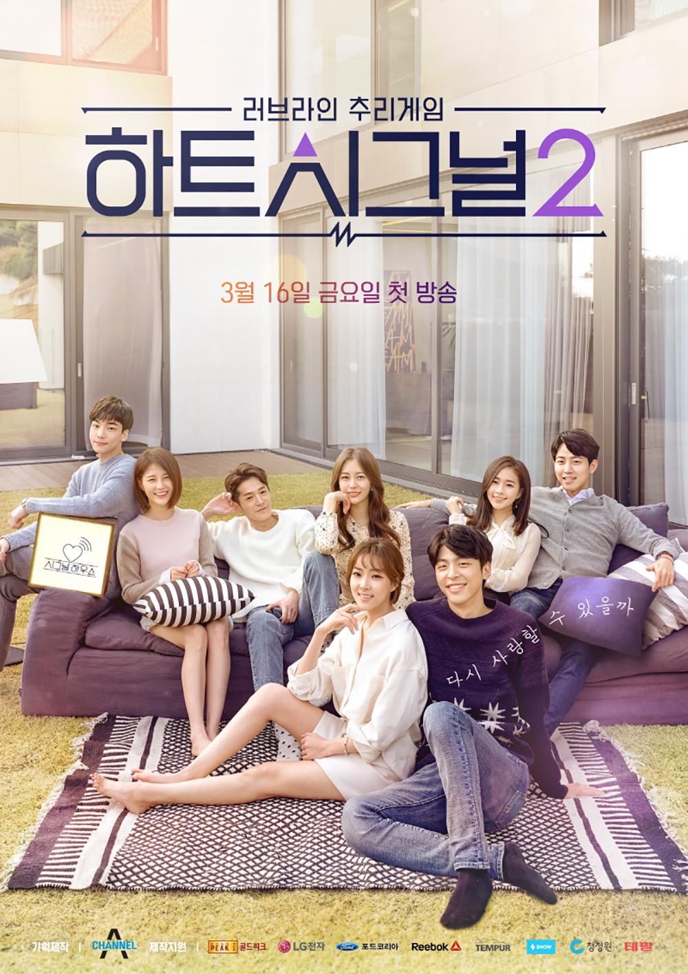 '하트시그널 시즌2' 김도균, 새로운 입주자 김장미에게 흔들? 김현우는 김영주에게 뿅