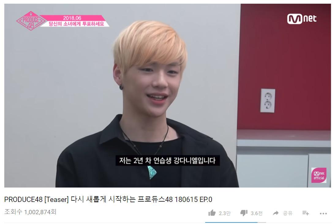 '프로듀스48', 워너원 강다니엘 등장 티저 영상 조회수 100만 돌파…'강다니엘=갓다니엘'