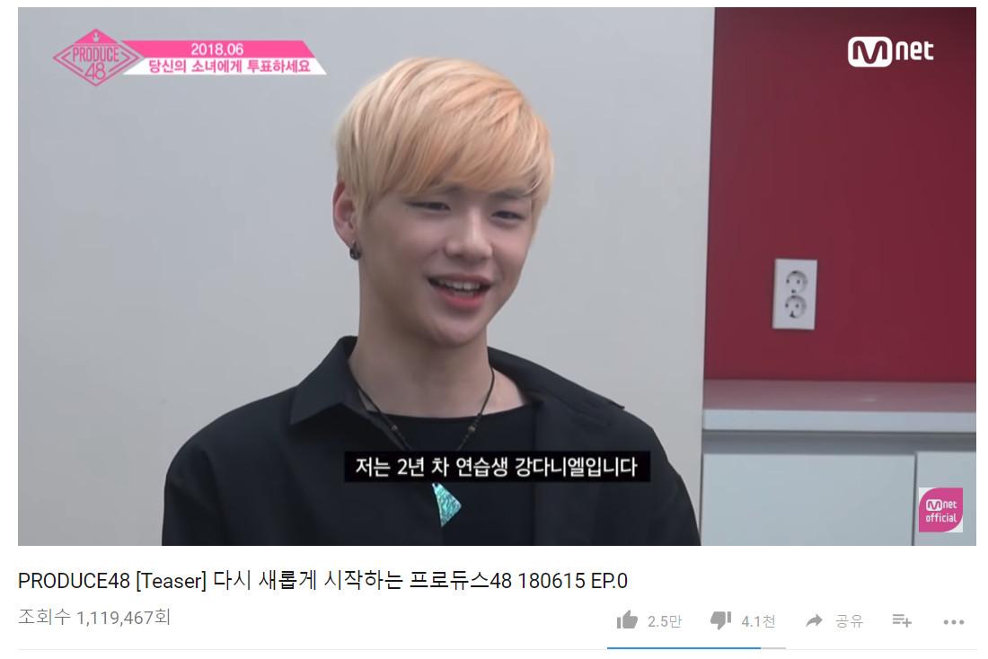 '프로듀스48', 워너원 강다니엘 등장 티저 영상 조회수 110만 돌파