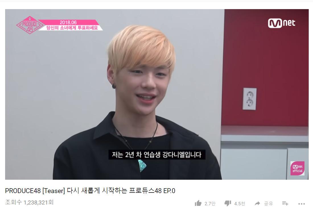 '프로듀스48', 워너원 강다니엘 등장 티저 영상 조회수 120만 육박
