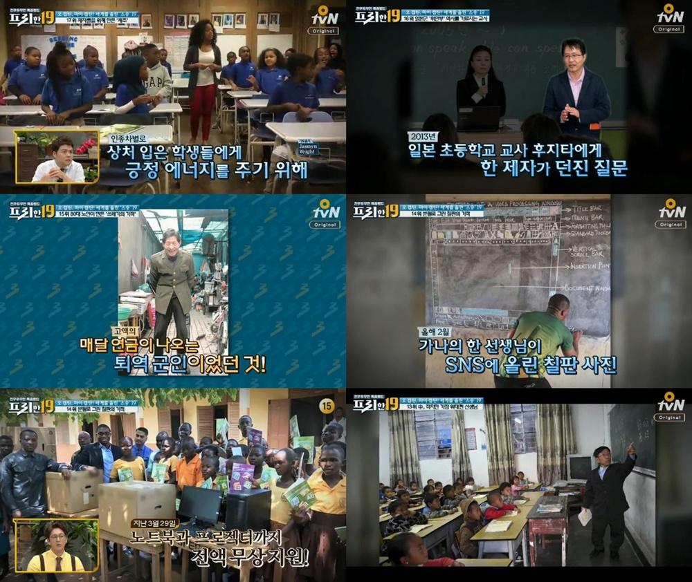 '프리한19' 세계를 울린 스승19, 일본군 '위안부' 역사 가르치는 일본 교사-분필로 컴퓨터를 그린 교사