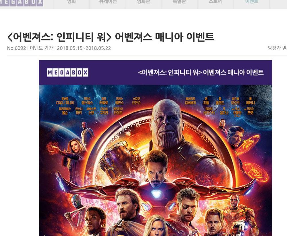 메가박스 '어벤져스인피니티 워' 매니아 이벤트 진행…'한정판 특별 굿즈 세트 증정 등'