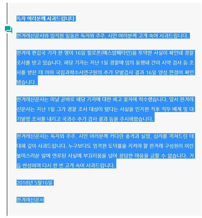 """한겨레 기자, 마약 혐의로 입건 돼…경찰 """"국과수 양성반응 나와, 추가 수사"""""""