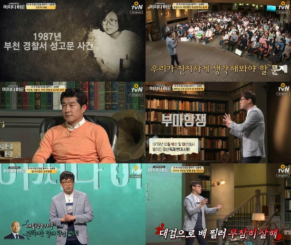 '어쩌다 어른' 심용환, 대한민국 최초 #미투 운동 '부천경찰서 성고문 사건'-5.18 민주화 운동
