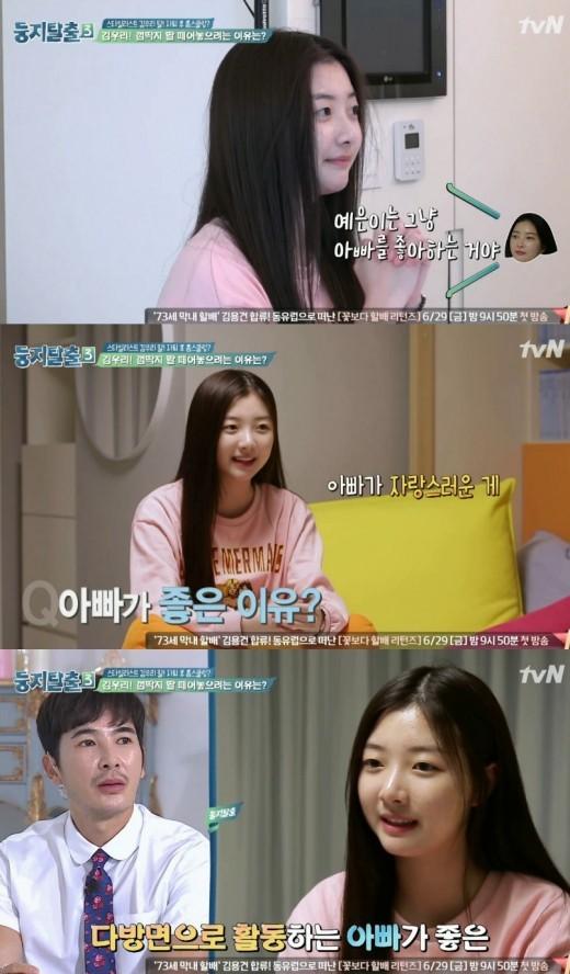 """'김우리 딸' 예은, 아이돌 뺨치는 미모로 화제 """"아빠 자랑스러워"""""""
