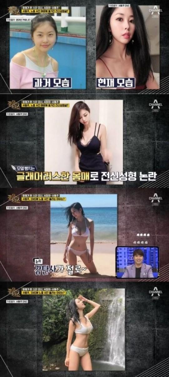 '서정희 딸' 서동주, 성형전 모습 어떻길래?…전신성형설 까지