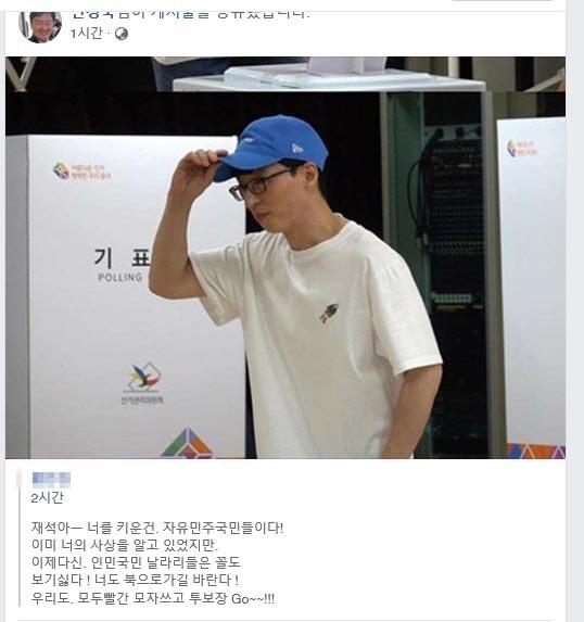 민경욱, 유재석 비판 글 페이스북 공유 논란…어떤 내용이길래?