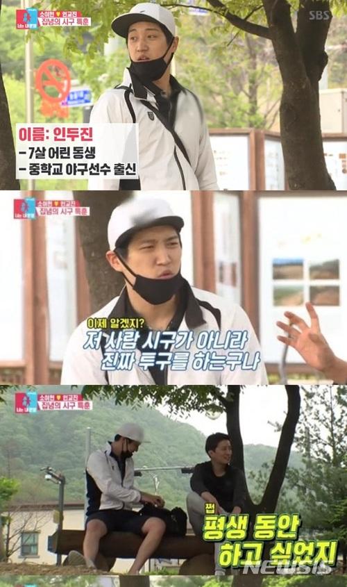 '동상이몽 시즌2 - 너는 내 운명' 최고의 1분은?…인교진X인두진의 '한화이글스' 시구 장면
