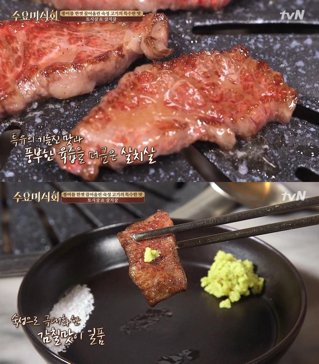 '수요미식회' 소고기 특수부위, 입 안에서 살살 녹는 '살치살' 맛집은 어디?
