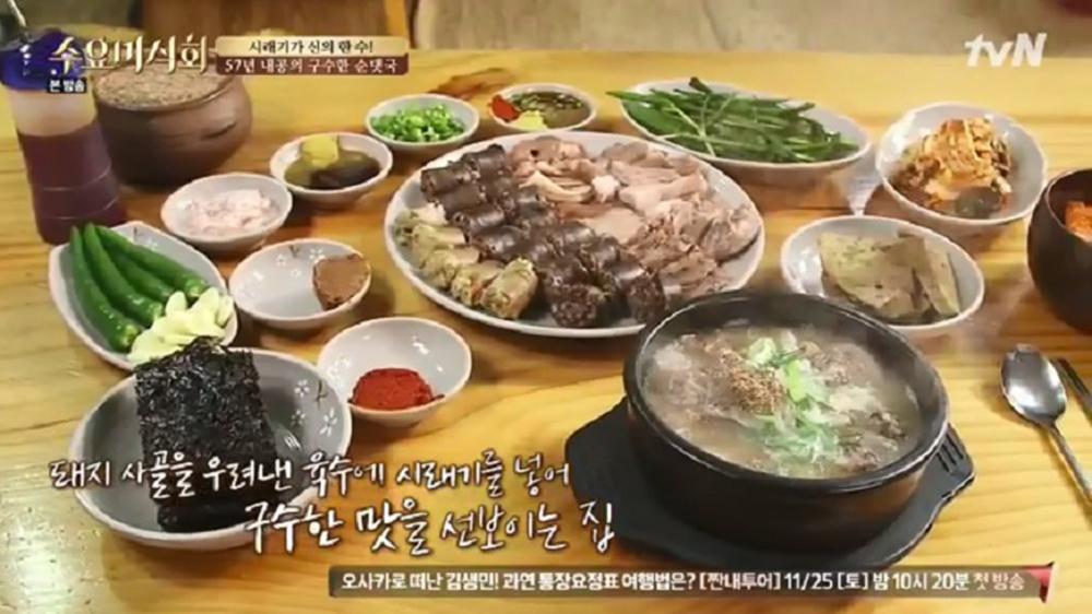 '수요미식회'에서 선정한 순댓국 맛집 세 곳은 어디?…'침샘 자극하는 꽉찬 순대 가득'