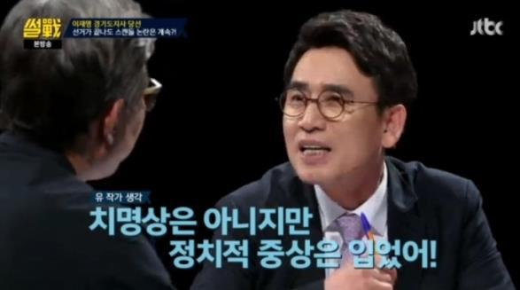 """'썰전', 이재명 여배우 스캔들 조명… 유시민 """"정치적 중상 입었다"""""""