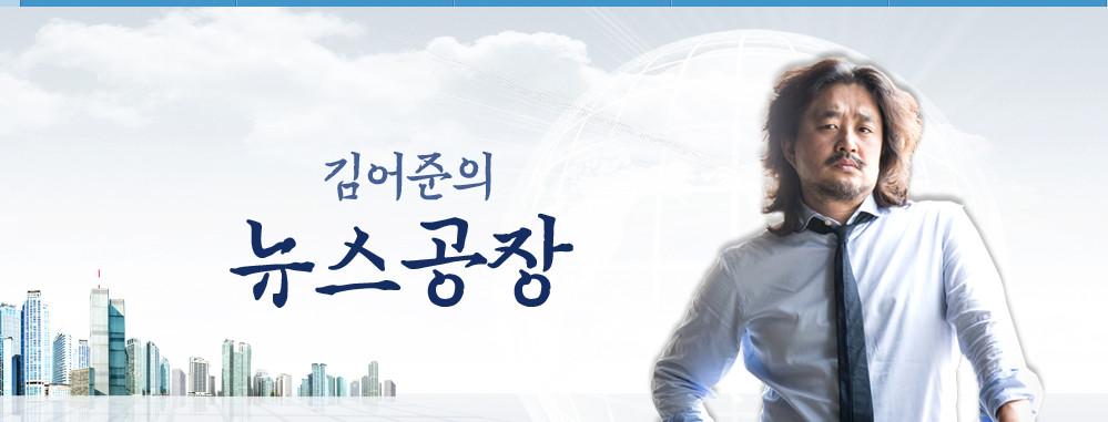 """'김어준의 뉴스공장' 정세현 전 장관 출연, """"종전 선언, 결국 우리가 나서야"""""""