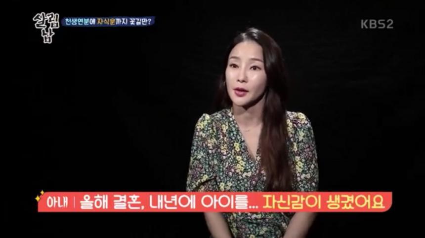 '살림하는 남자들 시즌2' 미나♥류필립, 내년에 자식운?…'임신 소식 기대'