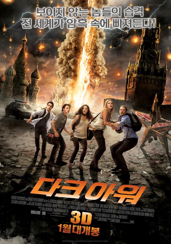 [채널CGV] '아바타'제작진이만든3D영화 '다크아워'