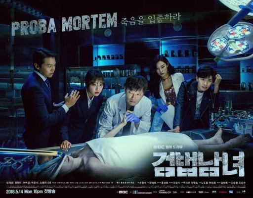 정재영·정유미·이이경의 '검법남녀' 월화드라마 정상 차지했다!