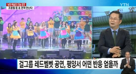 """'평양공연' 중계, """"아이린 보면 어떤 반응 보일까"""" """"왕래 자주해야"""" 대중 반응 '시선집중'"""