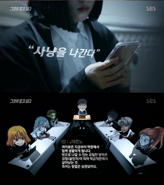 '그것이 알고싶다' 캐릭터 커뮤니티, 인천 여아 살해사건 유발했다?
