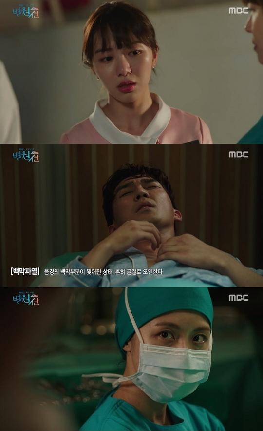 `병원선` 권민아, 하지원 지시에 바람핀 전 남친 `성기 수술` 참여