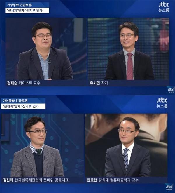 """'뉴스룸' 유시민 vs 정재승 """"가상화페, 신기루인가 신세계인가"""""""