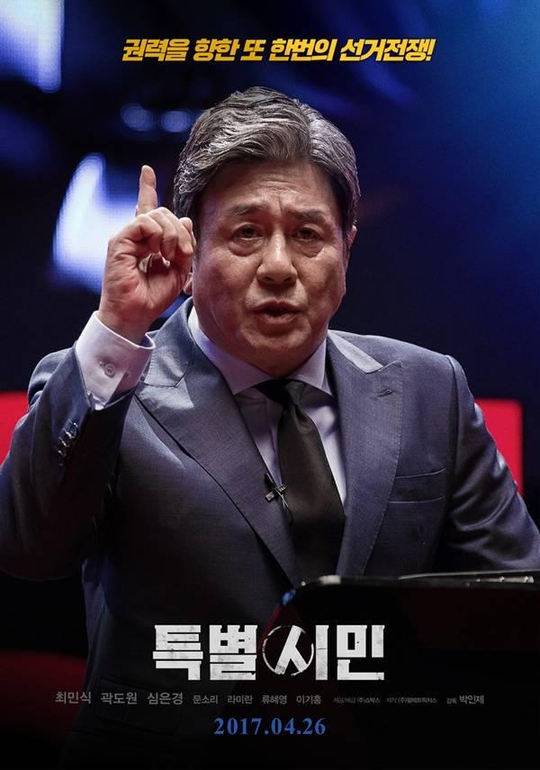 설 특선영화 '특별시민', 어떤 작품?…최민식의 치열한 선거전쟁