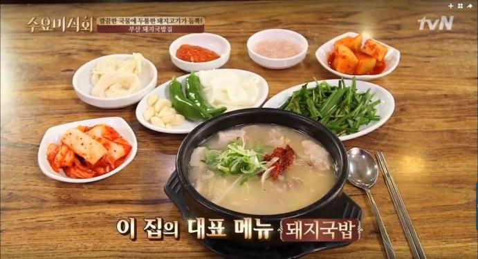 '수요미식회' 극찬한 부산·밀양·서울 돼지국밥 맛집 보니